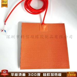 丝印移印加热垫