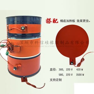 油桶保温罐用加热器