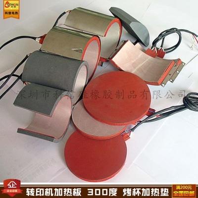 热转印机加热器 烤杯专用加热垫