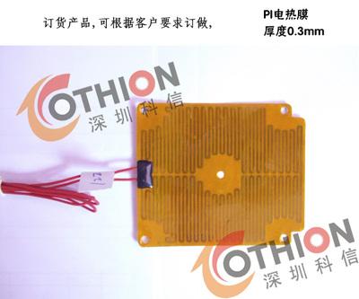 pi膜 电热片高温电热膜