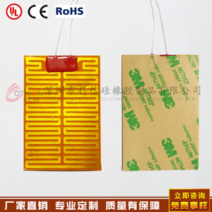 PI electric heating film